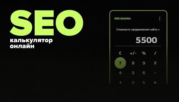 Українським маркетологам пропонують онлайн розрахунок вартості просування сайтів