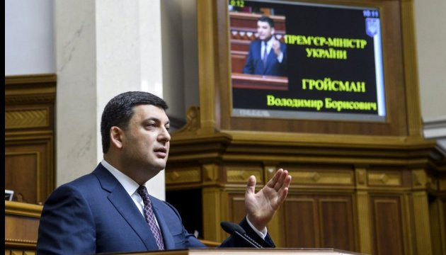 Groysman: Government ready to report on results of its activities at any moment
