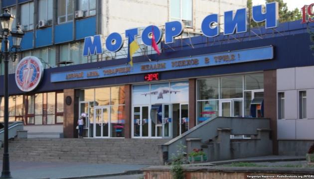 Профспілки закликали власників іменних акцій «Мотор Січі» зустрітися з трудовим колективом