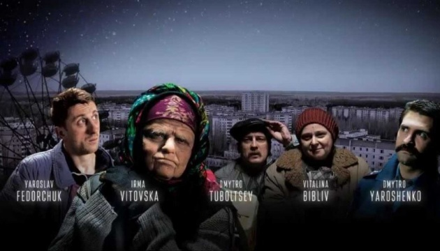 """Фильм """"Брама"""" до премьеры покажут в Чернобыле"""
