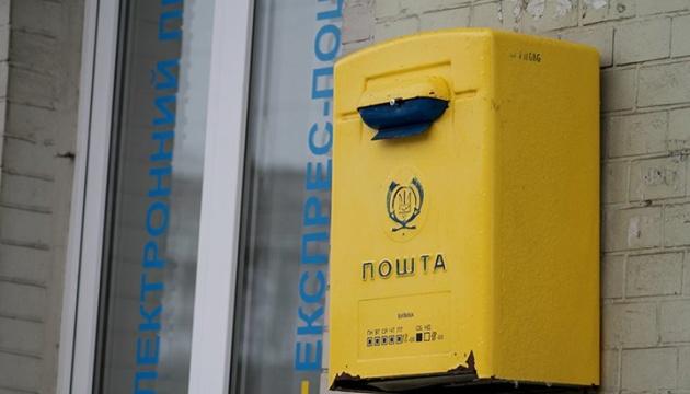 У селах Прикарпаття, де менше 2 тисяч населення, закриють поштові відділення (відеосюжет)