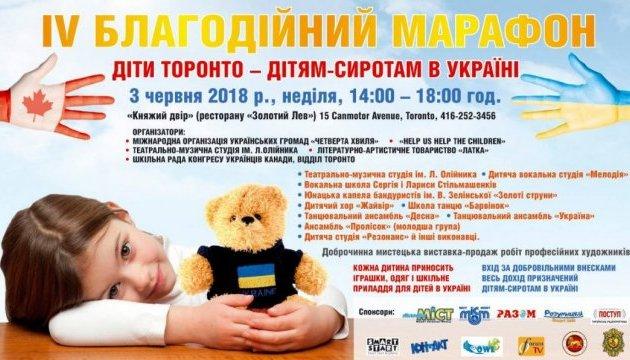Благодійний марафон для українських дітей-сиріт пройде у Торонто
