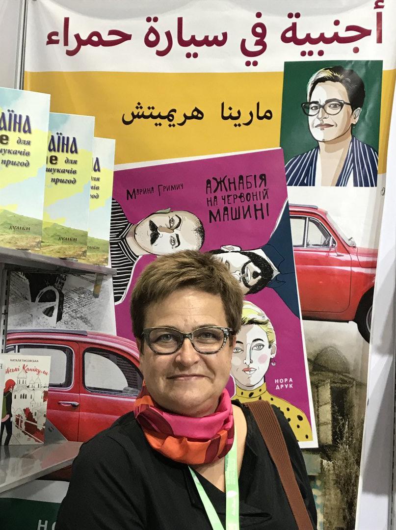 Голова української делегації Марина Гримич. В Абу Дабі презентували її нову книжку