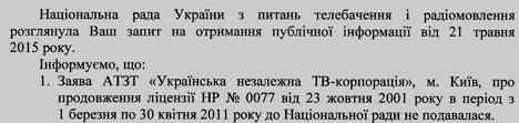 Національна рада своїм листом від 27.05.2015 №7/234 підтвердила, що заява про продовження строку дії ліцензії у період з 1 березня по 30 квітня 2011 року не подавалась