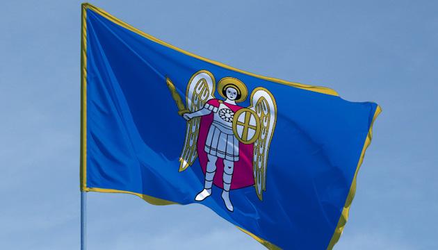 Прапор столиці України – міста Києва. Фото: twiter