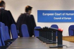 Кабмін створив комісію для виконання рішень ЄСПЛ