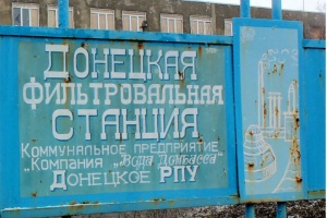 Донецьку фільтрувальну станцію зупинили, Авдіївка — без води