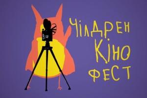 """""""Чілдрен Кінофест"""" оголошує четвертий конкурс дитячих фільмів"""