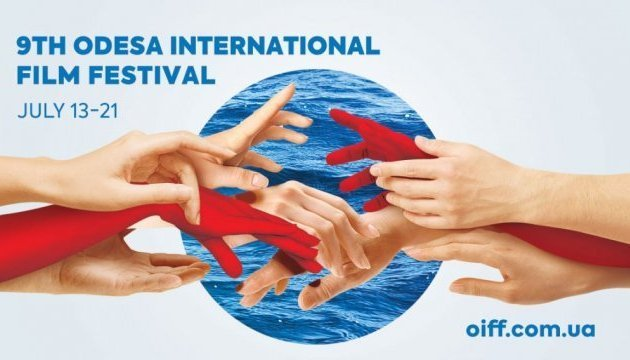 敖德萨电影节官方海报亮相