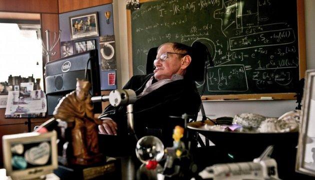 Гокінг у фінальній роботі написав про існування паралельних всесвітів