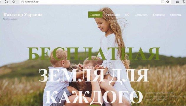 На Одещині виявили фіктивний сайт земельного кадастрового бюро