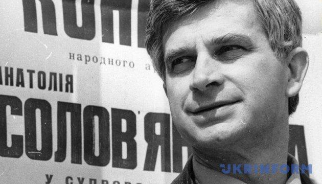 З архіву: український спів для Нью-Йорка та дублікат радянської конституції для республіки (1978)