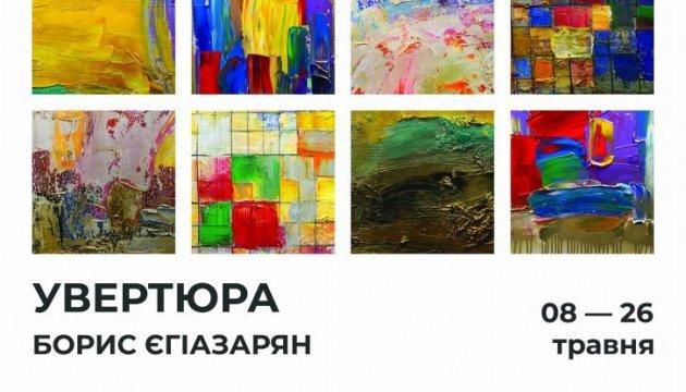 Художник Егиазарян презентует в Киеве выставку и книгу