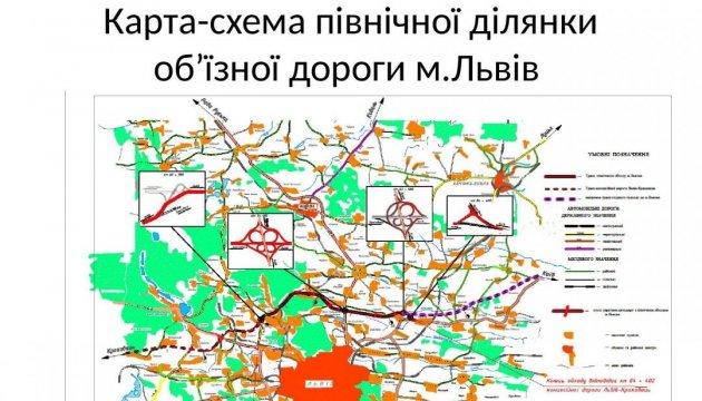 Проект Північного об'їзду Львова буде готовий до кінця року - Укравтодор