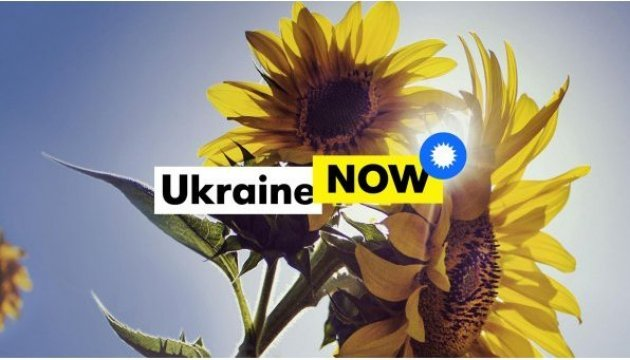 Ukraine Now: Кабмін ухвалив єдиний бренд України