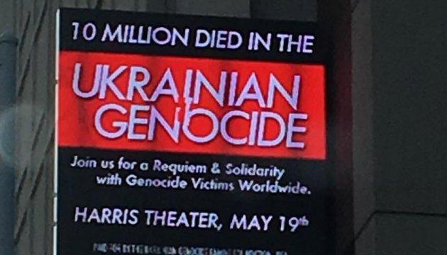 Український концерт до роковин Голодомору зазвучить у Чикаго