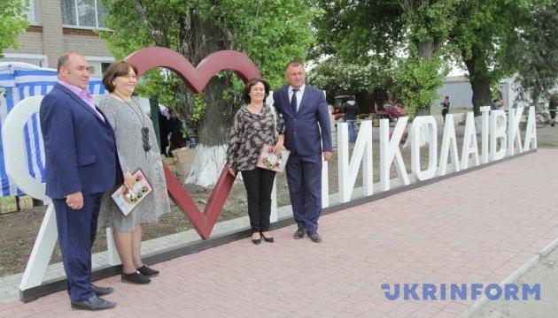 Запустити туристичний бізнес мріють в Миколаївській ОТГ