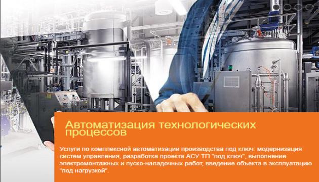 Виробництво нового покоління: автоматизація, модернізація та обслуговування