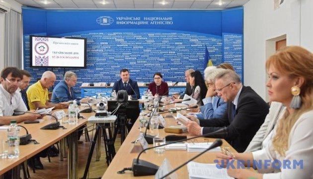 «Український дім: будь господарем». Презентація книги