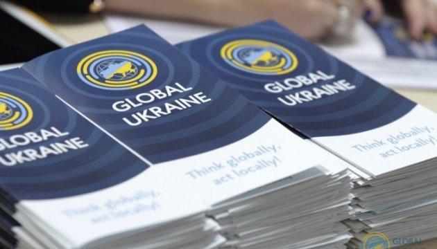 Стало відомо дату цьогорічного Форуму Global Ukrainians