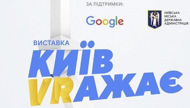 У столиці стартує виставка «Київ VRажає»