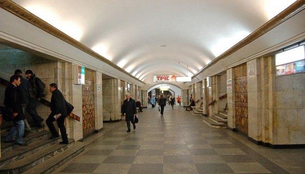 Вибухівки на станції «Хрещатик» не знайшли