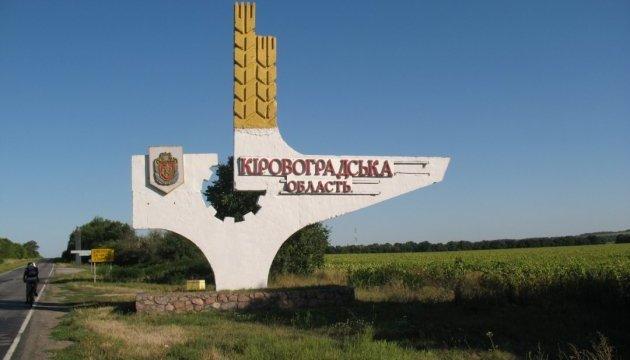 Раді пропонують перейменувати Кіровоградську область