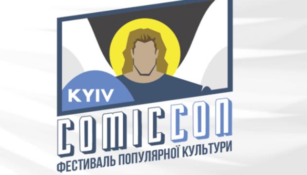 Kyiv Comic Con презентує кінопроекти, що створюються за підтримки Держкіно