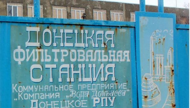 """Окупанти обстріляли з """"Граду"""" Донецьку фільтрувальну"""