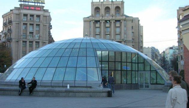 В Киеве в ТЦ