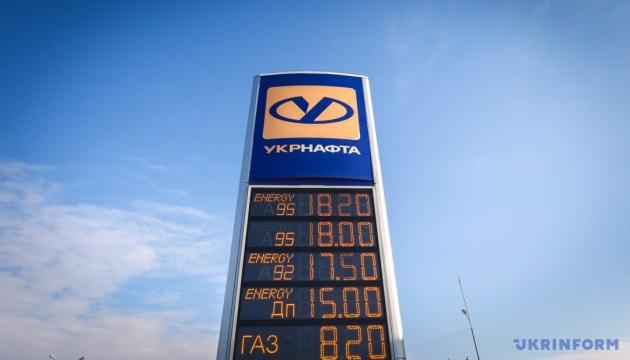 Укрнафта отсудила у России $44,5 миллиона за крымские активы