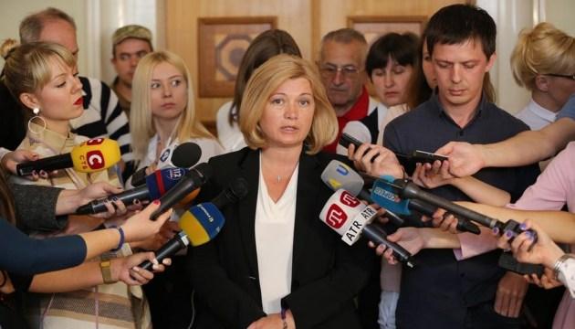 Геращенко уточнила кількість голосів за закон про Антикорупційний суд