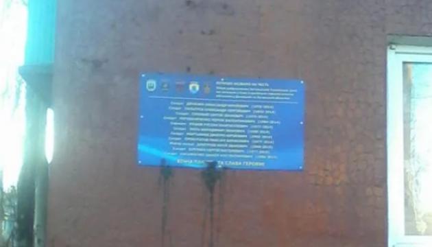 В Запорожье вандалы облили краской памятную доску, посвященную добровольцам