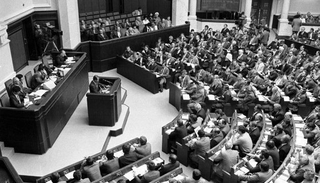 16 липня 1990-го. Як Україна зробила перший крок у Незалежність