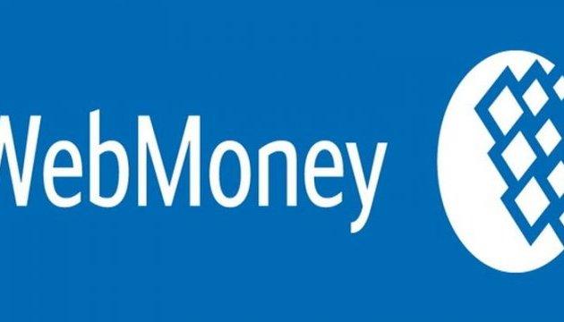 WebMoney попала под украинские санкции