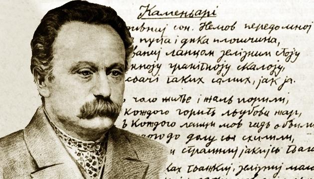 Названо імена переможців Всеукраїнського конкурсу «Стежками Каменяра»