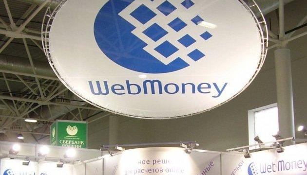 Нацбанк скасував реєстрацію системи WebMoney