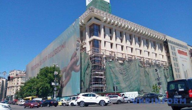 У Києві демонтують банер на Будинку профспілок 1d7a773d50803