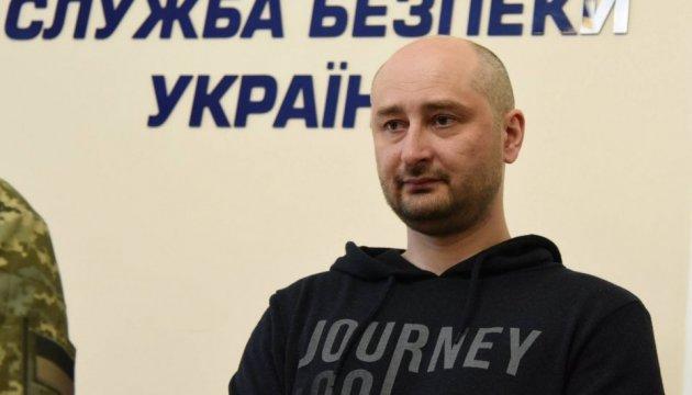 Аркадій Бабченко - живий