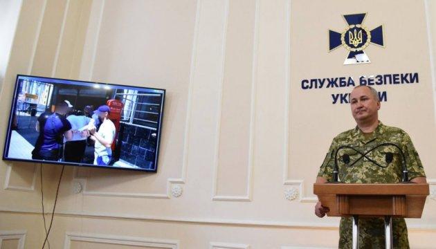 СБУ показала задержание организатора