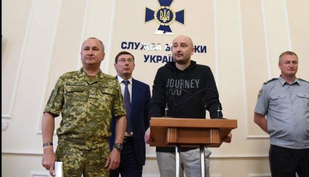 Польские СМИ назвали спасение Бабченко успехом украинских спецслужб