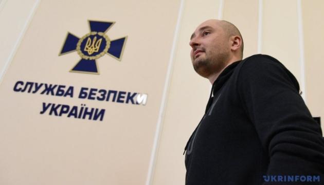Росія включила журналіста Бабченка до списку
