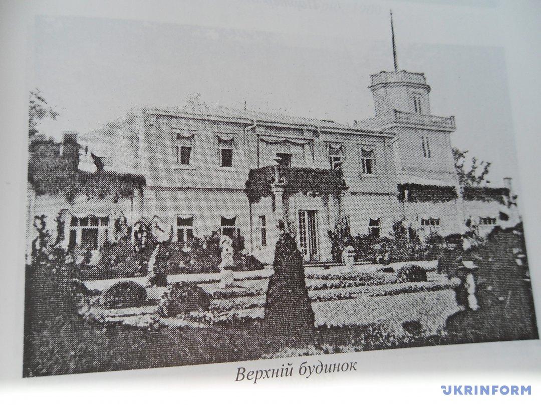 Верхній будинок садиби. Фото 1914 року
