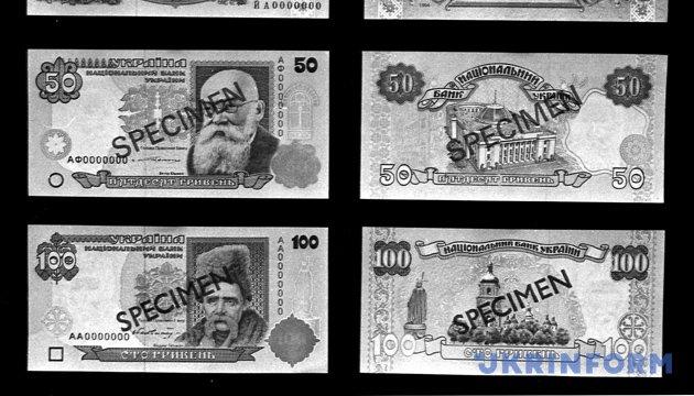 Образцы гривны. 1996. Из фондов Укринформа