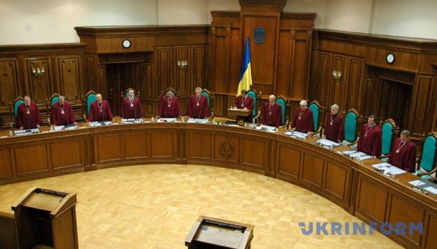 Засідання Конституційного суду України