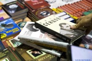 Книжковий Арсенал цьогоріч пройде у гібридному форматі, анонсовані майже 300 подій
