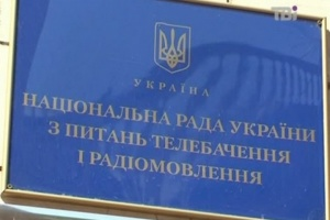 Нацрада оголосить два нових конкурси для місцевого мовлення