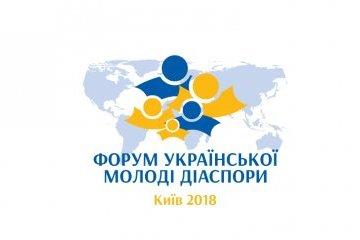 Українська молодь діаспори збереться на форум у Києві 57e6e175ad005