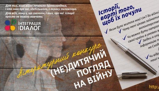 У Києві презентували збірку історій, написаних сучасними дітьми війни