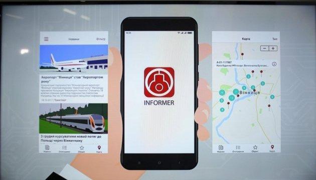 Вінницька міськрада спілкуватиметься з городянами онлайн за допомогою «Інформера»